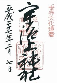 20150207宇治上神社御朱印.jpg