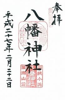 20150222小浜八幡神社御朱印.jpg