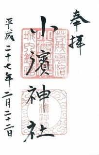 20150222小濱神社御朱印.jpg