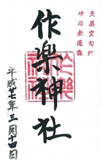 20150314作楽神社御朱印.jpg