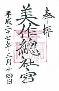 20150314美作総社宮御朱印.jpg