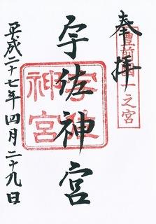 20150429宇佐神宮御朱印.jpg