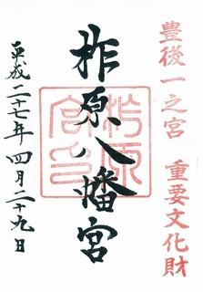 20150429柞原神社御朱印2.jpg