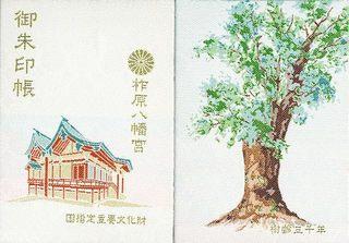 20150429柞原神社御朱印帳.jpg