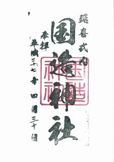 20150430国造神社御朱印_0001.jpg