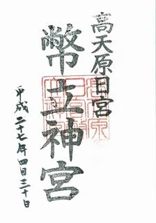 20150430幣立神社御朱印.jpg