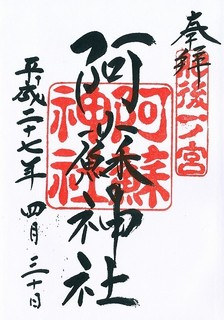 20150430阿蘇神社御朱印.jpg