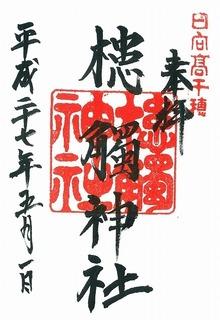 20150501くしふる神社御朱印.jpg
