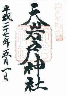 20150501天岩戸神社御朱印.jpg