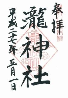 20150501瀧神社御朱印.jpg