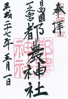 20150501都農神社御朱印.jpg