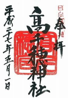 20150501高千穂神社御朱印.jpg