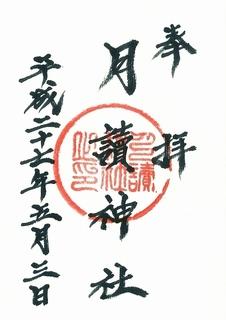 20150503月読神社御朱印.jpg