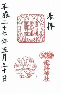 20150530姫路神社御朱印.jpg