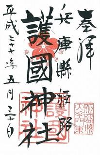 20150530姫路護国神社御朱印.jpg