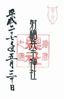 20150530射楯兵主神社御朱印.jpg