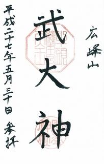 20150530広峯神社御朱印.jpg