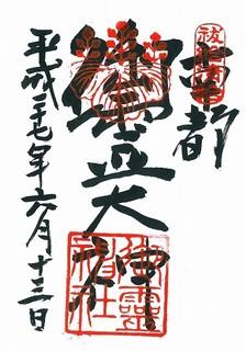 20150613御霊神社御朱印.jpg
