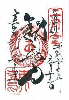 20150613東大寺二月堂御朱印.jpg