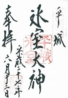 20150613氷室神社御朱印.jpg