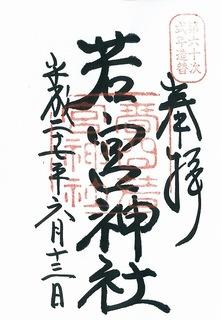 20150613若宮神社御朱印.jpg