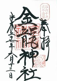 20150613金龍神社御朱印.jpg