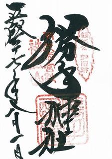 20150801勝手神社御朱印.jpg