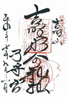20150801吉野水分神社御朱印.jpg