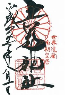 20150801吉野神社御朱印.jpg
