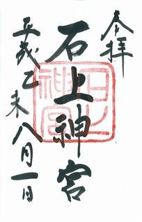 20150801石上神宮御朱印.jpg
