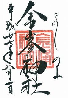 20150801金峯神社御朱印.jpg