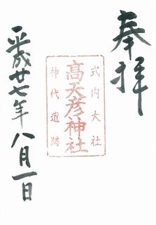 20150801高天彦神社御朱印.jpg