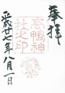 20150801高鴨神社御朱印.jpg