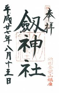 20150815劔神社御朱印.jpg