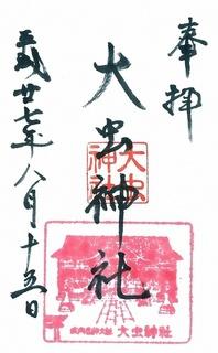 20150815大虫神社御朱印.jpg