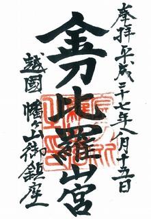 20150815金刀比羅山宮御朱印.jpg