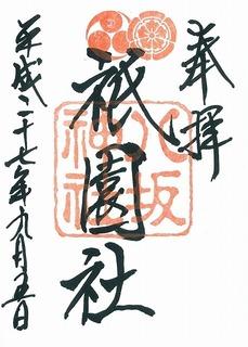 20150905八坂神社御朱印.jpg
