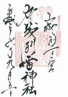 20150905賀茂別雷神社御朱印.jpg