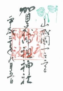 20150905賀茂御祖神社御朱印.jpg