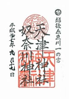 20150919天津神社御朱印.jpg