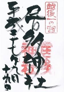 20150919居多神社御朱印.jpg