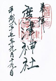 20150919度津神社御朱印.jpg