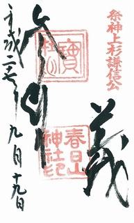 20150919春日山神社御朱印.jpg