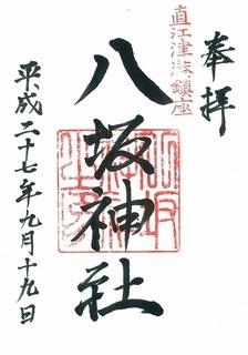 20150919直江津八坂神社御朱印_0001.jpg
