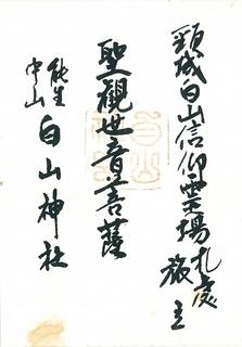 20150919能生白山神社御朱印.jpg