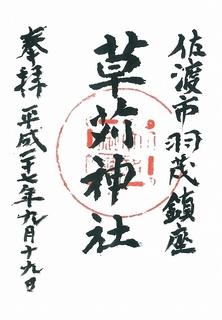 20150919草苅神社御朱印.jpg