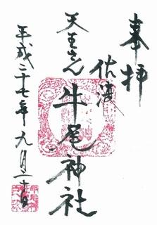 20150920牛尾神社御朱印.jpg