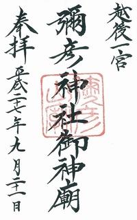 20150921彌彦神社奥宮御朱印.jpg