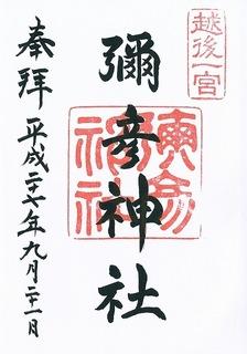 20150921彌彦神社御朱印.jpg