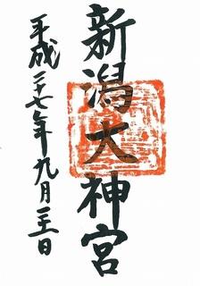 20150921新潟大神宮御朱印.jpg
